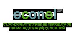 Компания ECONEL